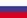 Ռուսերեն